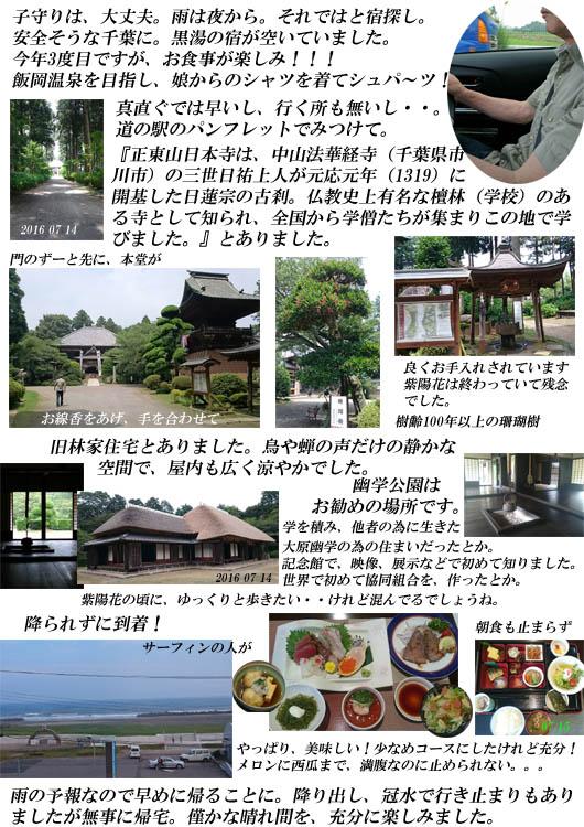 160714 15飯岡温泉のコピー