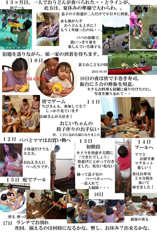 160809 17natuyasumi