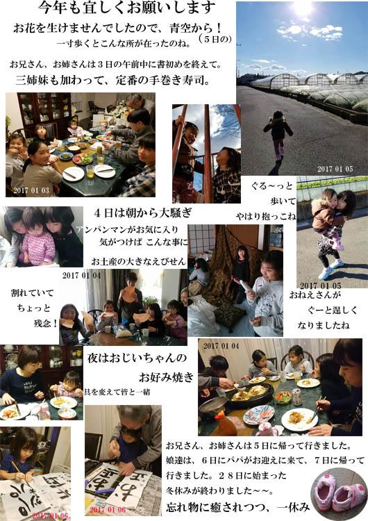 170103oyasumi